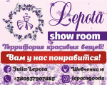 Шоурум Lepota