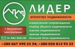 Агенство недвижимости ЛИДЕР