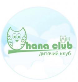 Ohana club. Дитячий клуб в Ірпені