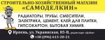 Строительно-хозяйственный магазин Самоделкин