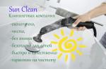 Клининговая компания Sun Clean