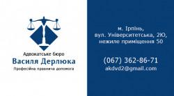 Адвокатське бюро в Ірпені Василя Дерлюка