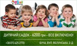 Дитячий садочок Шкет