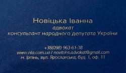 Адвокат в Ирпене Новицкая Иванна