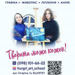 Школа искусств в Ирпене - HURGRI ART SCHOOL