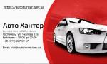 Авто Хантер - Доставка Авто из США и Европы в Ирпене