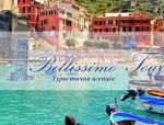 Туристическое агентство Bellissimo Tour