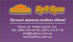 Интернет магазин жидких обоев Буд-Бум.