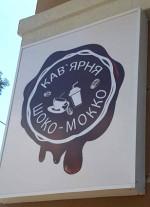 Кофейня Шоко-Мокко