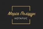 Приватний нотаріус Марія Поліщук