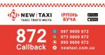 Такси Ирпень. NewTaxi Ирпень. Новое такси Ирпень