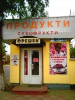 Магазин ОРЕШЕК - Магазин натуральных продуктів в центрі ІРПЕНЯ