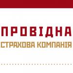 Страховая компания ПРОВІДНА г.Ирпень