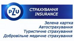 Региональный офис страховой компании PZU Украина в Ирпене
