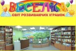 Магазин ВЕСЕЛКА. Світ розвиваючих ІГРАШОК